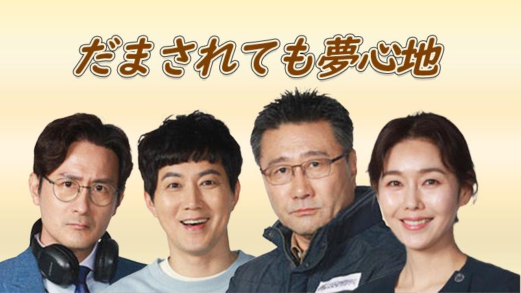 韓国ドラマ-だまされても夢心地